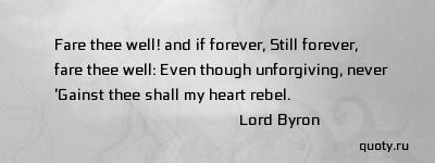 FareTheeWell-Byron